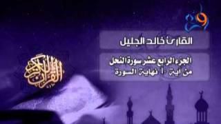 سورة النحل بصوت خالد الجليل