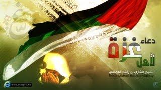 دعاء لاهل غزة بصوت العفاسي