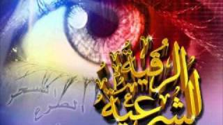 الرقيه الشرعيه بصوت ماهر المعيقلي