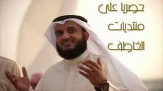 أجمل اناشيد مشاري العفاسي