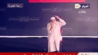 من علي منصة رابعة العدوية الشيخ عبد المقصود