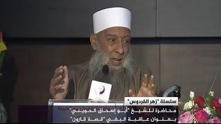 عاقبة البغي | قصة قارون (1) | الشيخ الحويني