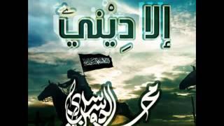 انشودة إلا ديني   ابو عبدالملك جديد 2013