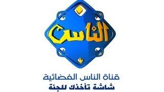 قناة الناس بث مباشر