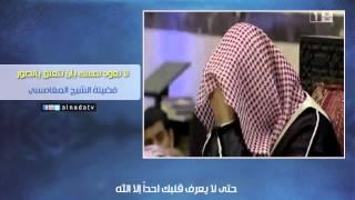 لا تعود نفسك بأن تتعلق بالصور ـ مؤثر ـ الشيخ صالح المغامسي HD