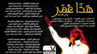 عمر بن الخطاب  المنشد أبو علي
