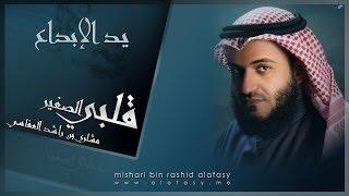 أنشودة تفوح روائح الريحان مشاري العفاسي