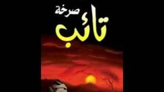 الشيخ خالد اراشد قصة سالم قصة مبكية