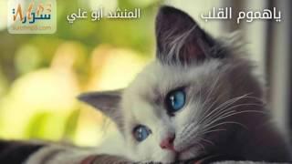 ياهموم القلب بصوت المنشد أبو علي