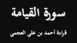 سورة القيامة أحمد العجمي تلاوة مؤثرة