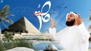 مشاري راشد العفاسي - نشيدة  دعاء مصر