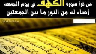 سورة الكهف كاملة احمد العجمي