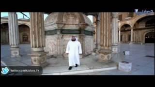 فيديو كليب انشودة أغيب وذو اللطائف لا يغيب -  مشاري العفاسي